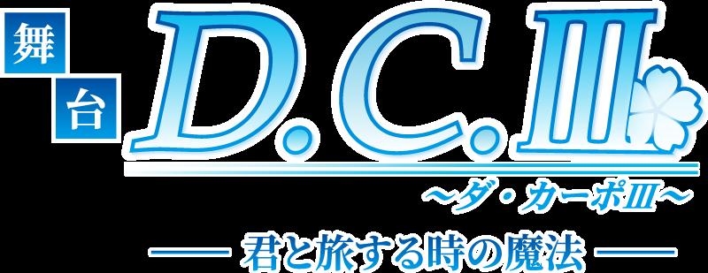 舞台「D.C.Ⅲ ~ダ・カーポⅢ~君と旅する時の魔法」公式サイト